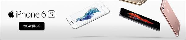iPhone6sまもなく登場 さらに詳しく